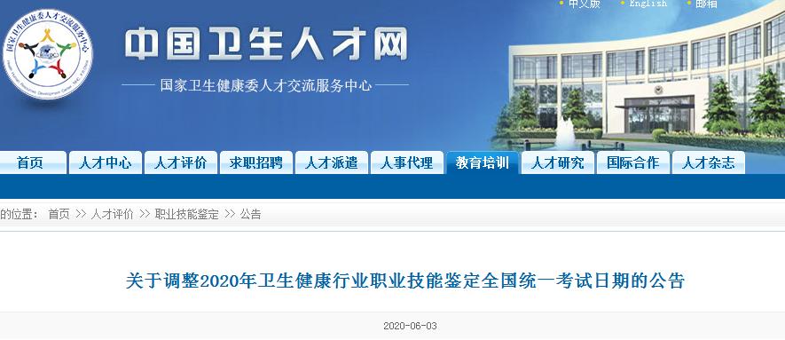 中国卫生人才网2020年健康管理师考试时间调整公告