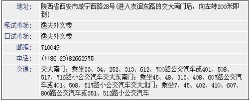 2012年西安交通大学雅思考试时间安排表西安