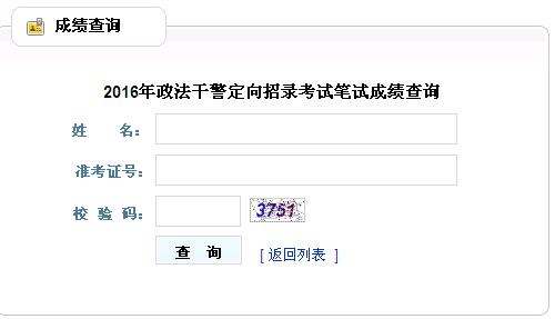 2016年贵州政法干警考试笔试成绩查询入口已开通
