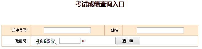 2016年河北造价师查分入口:中国人事考试网