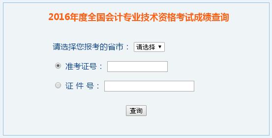 上海2017年中级会计师成绩查询时间