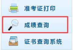 2017年广东中级会计职称成绩查询时间