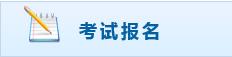 青海初级会计职称报名入口