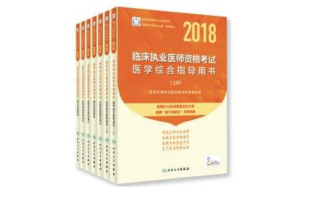 2018年临床、口腔、公卫执业和助理医师以及乡村全科助理医师资格考试大纲全面修订