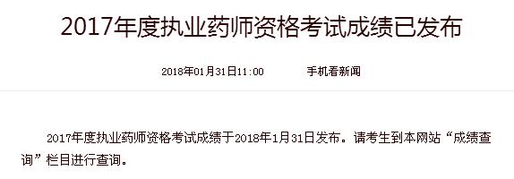中国人事考试网2017年执业药师考试成绩查询入口开通了!