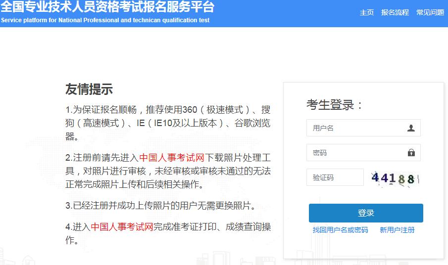 仙桃市2020高级经济师考试报名入口已开通_高级经济实务考试用书