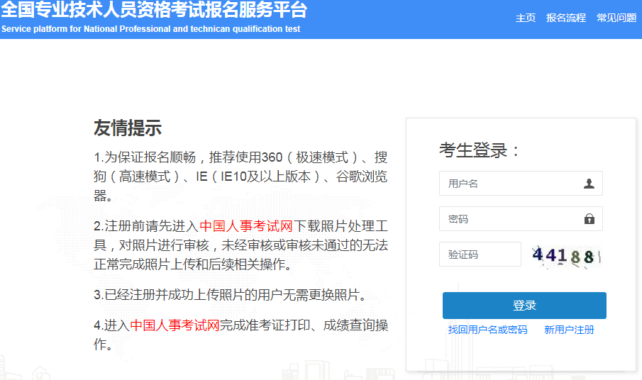 宁夏2020年高级经济师考试报名7月22日23:00截止