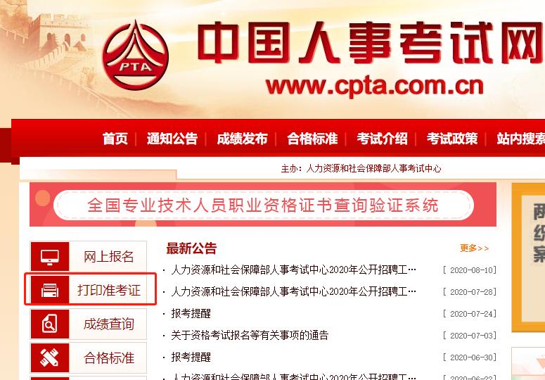 西藏2020年中级经济师准考证打印流程_注册会计师考试时间2020年
