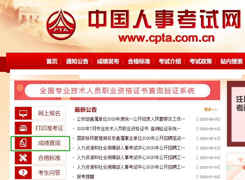 2018年广西初级经济师成绩查询入口12月25日开通