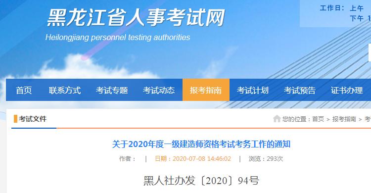 2级建造师成绩_2020年黑龙江黑河一级建造师考试科目及考试时间你知道吗?